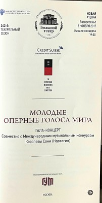 Front page of concert program, Bolshoi, Moscow,